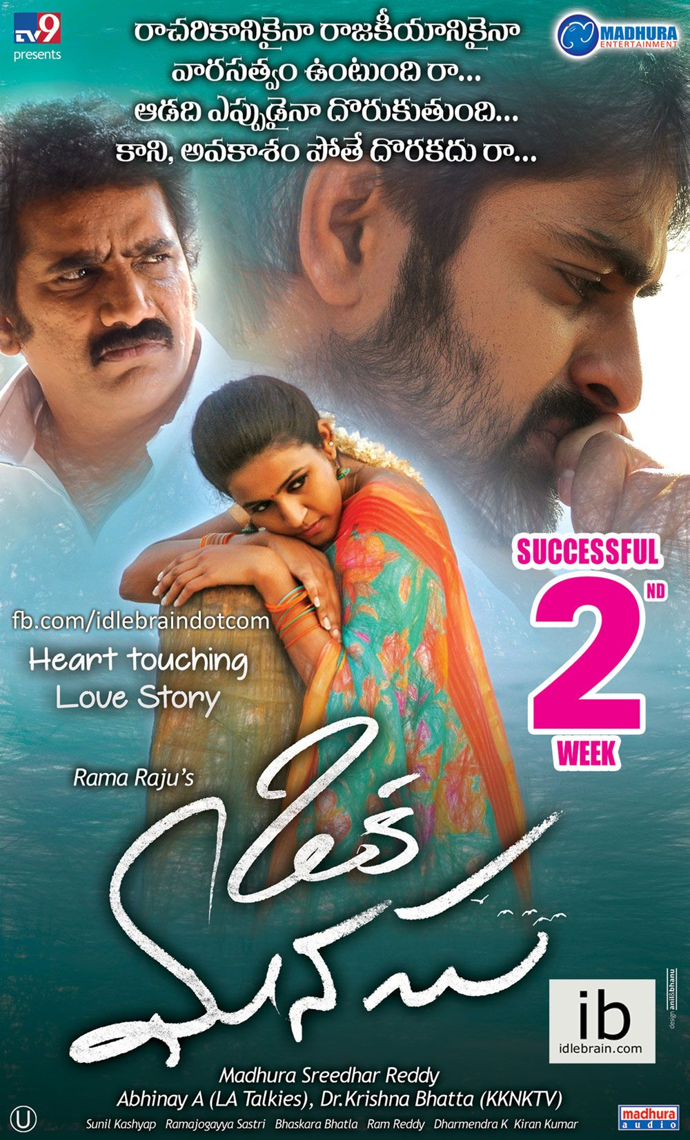 Oka manasu dialogue poster http idlebrain com news today