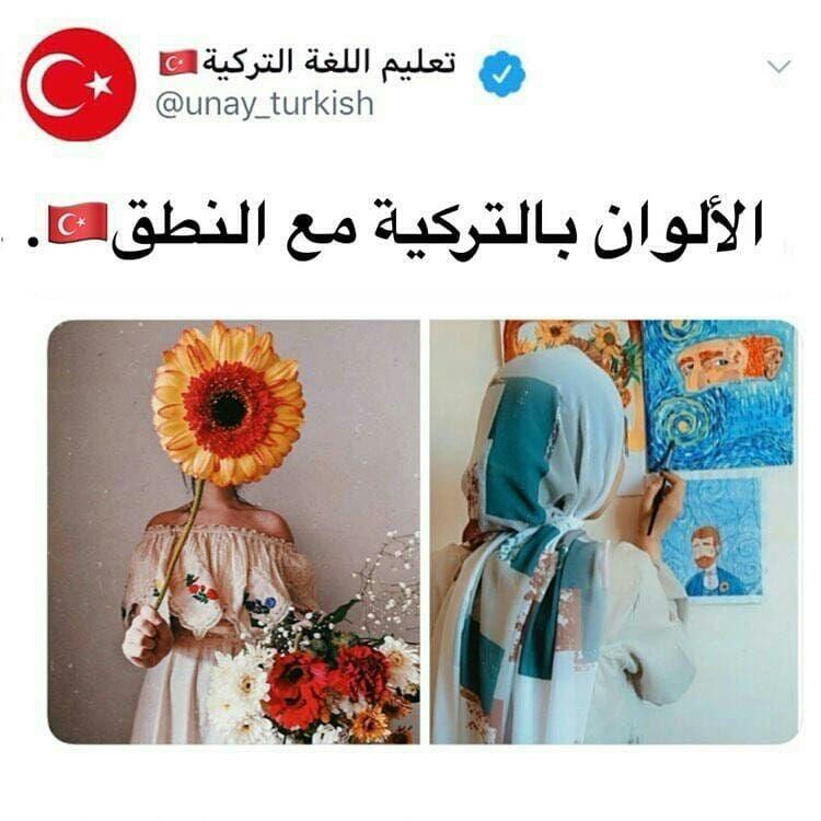 تعليم اللغة التركية On Instagram عندي مشكله ف الانستا للأسفف حساب الإنجليزي Unay Eng Cartoon Quotes Cartoon Learning
