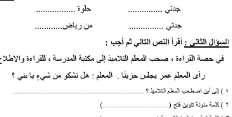 نماذج اختبار ماده لغتي وحده اقاربي الصف ثاني إبتدائي للفصل الدراسي الاول Arabic Alphabet Math Alphabet