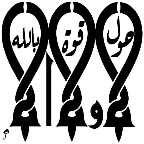 الخط الكوفي Google Search Islamic Art Calligraphy Islamic Art Pattern Islamic Art