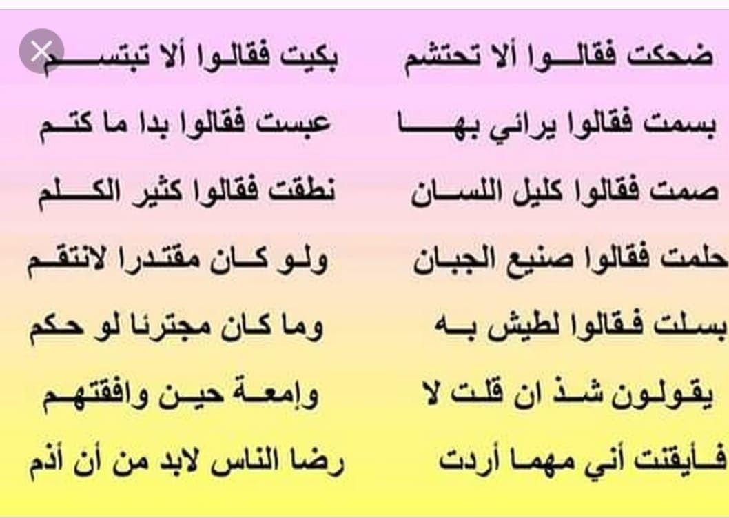 الإمام الشافعي Arabic Quotes Arabic Proverb Best Quotes