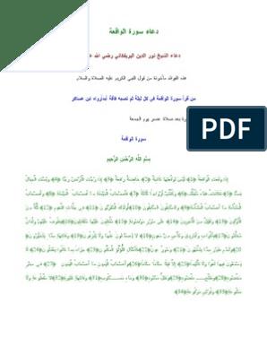 350999899 شمس البلاد Pdf Ebooks Free Books Free Books Download Download Books