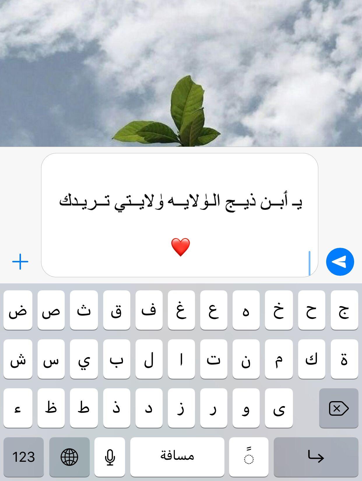 أي ـ Yesـ ہ وعلي Movie Quotes Funny Beautiful Arabic Words Arabic Love Quotes
