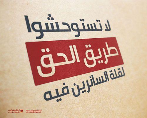 Ara hamah free arabic fonts family beautiful free arabic