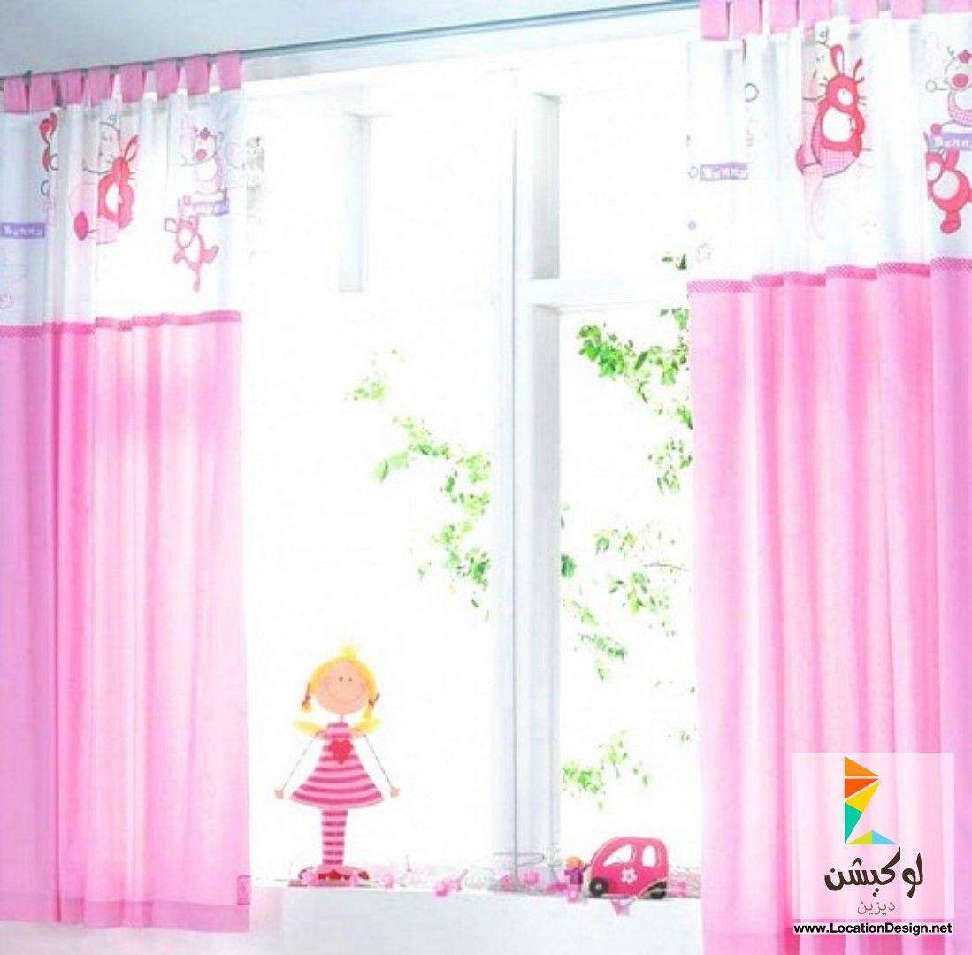 ديكورات ستائر غرف نوم اطفال 2015 لوكيشن ديزاين تصميمات ديكورات أفكار جديدة مصر Decor Home Decor Home