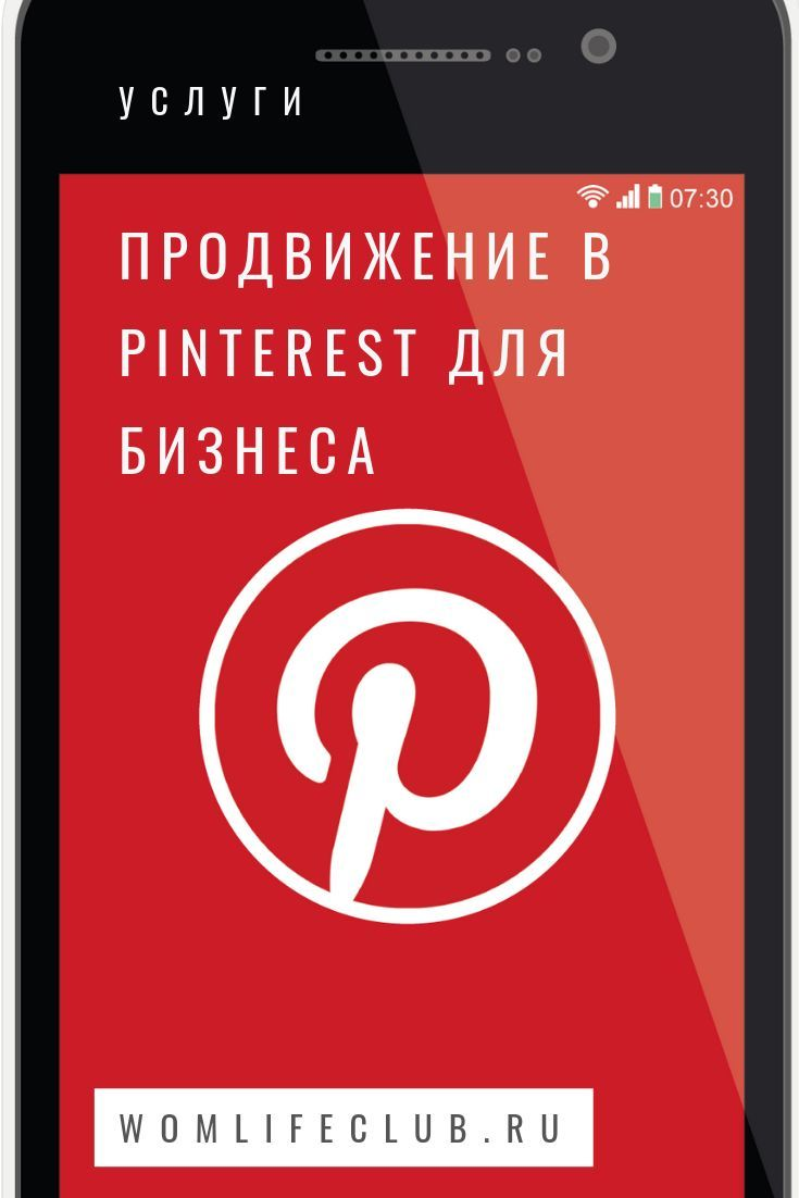 Услуги по продвижению в Pinterest для бизнеса #продвижение ...