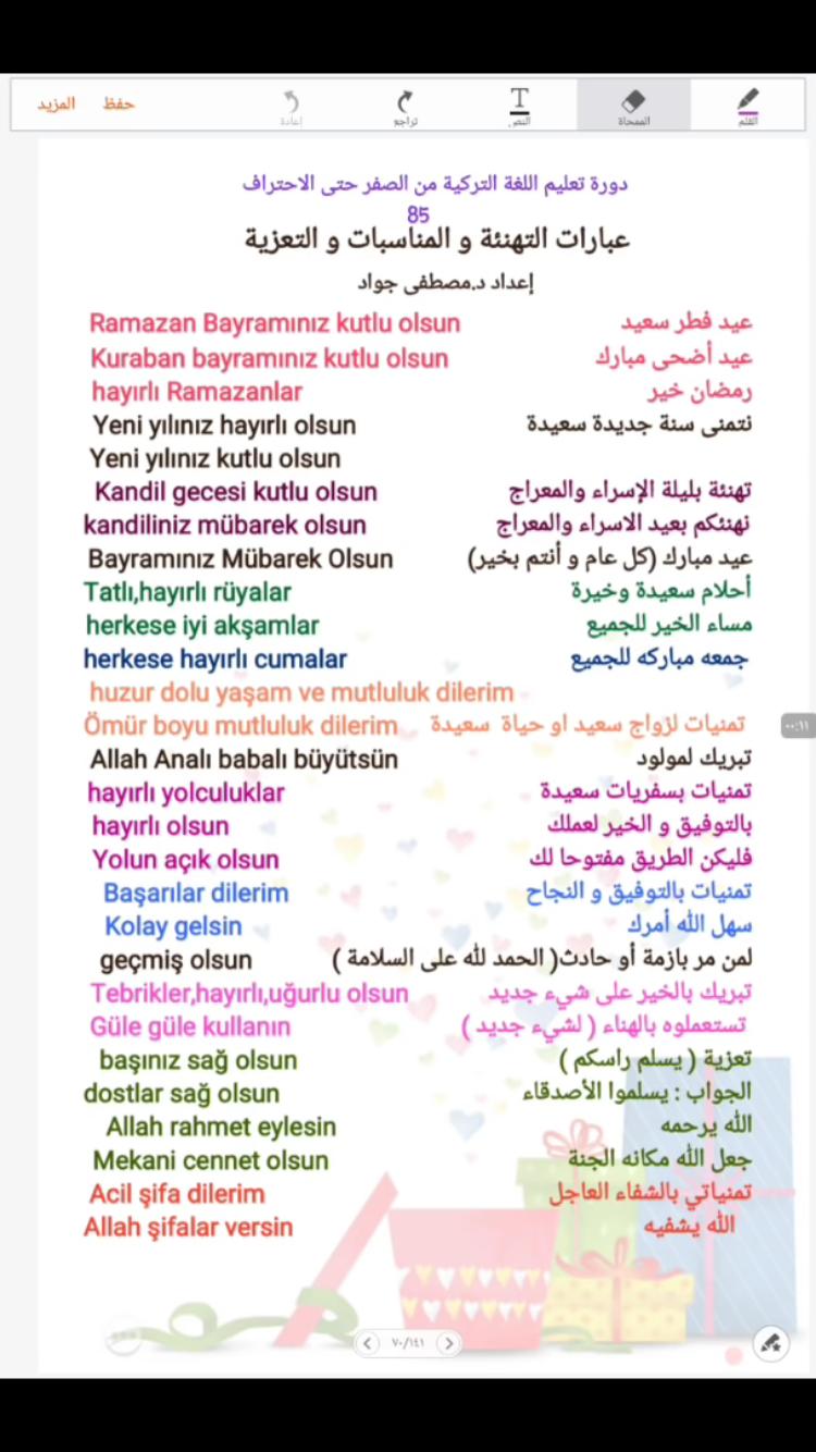 Interior By Mariam Adli Kullanicinin Learn Turkish تعلم التركية Panosundaki Pin Rehber Ogretmen Ogrenme Ders Programlari