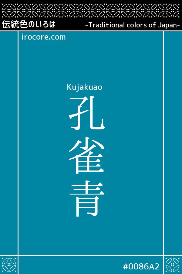 孔雀青(くじゃくあお)-Kujakuao | 伝統色, 色, 日本の伝統色