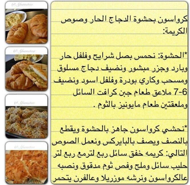 كرواسون محشي Cooking Recipes Food Cooking