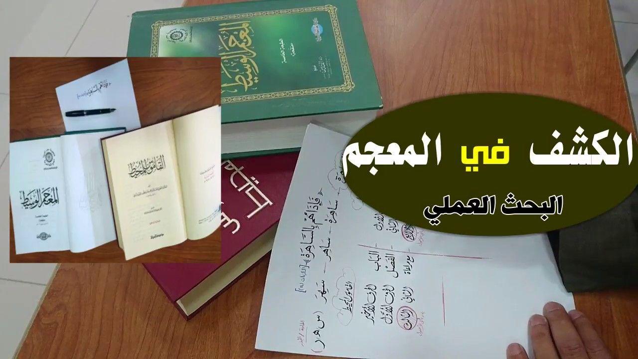صرف كيف أكشف في المعجم 2 التطبيق العملي لغتي أ وليد إبراهيم دره Book Cover Lins Design