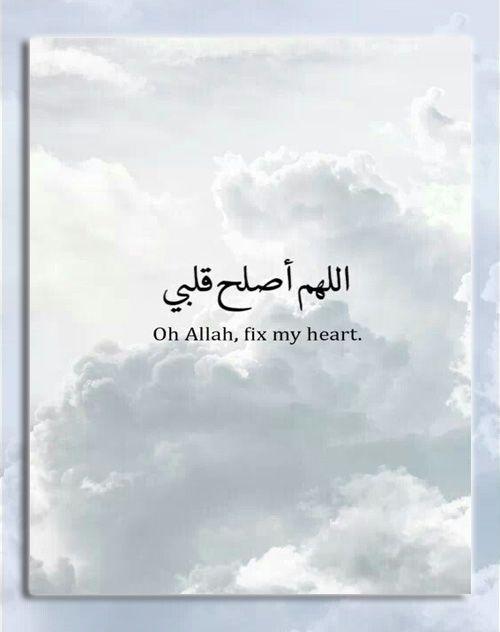 اللهم اصلح قلبي دعاء With Images Quran Quotes Verses Islamic
