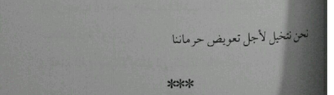 ما معنى ان تكون وحيدا فهد العودة Cool Words Quotations Words