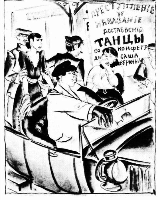 Лебедев. У автомобиля 1917