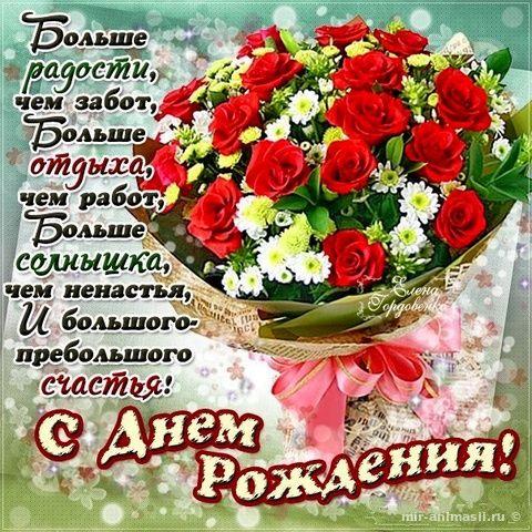 картинки цветы с днем рождения поздравления