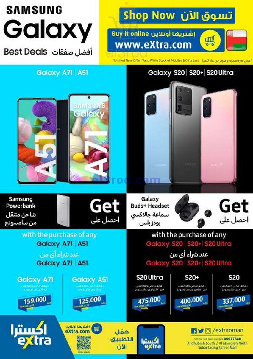 عروض معارض اكسترا ستورز عمان من 1 8 2020 Powerbank Samsung Galaxy Galaxy