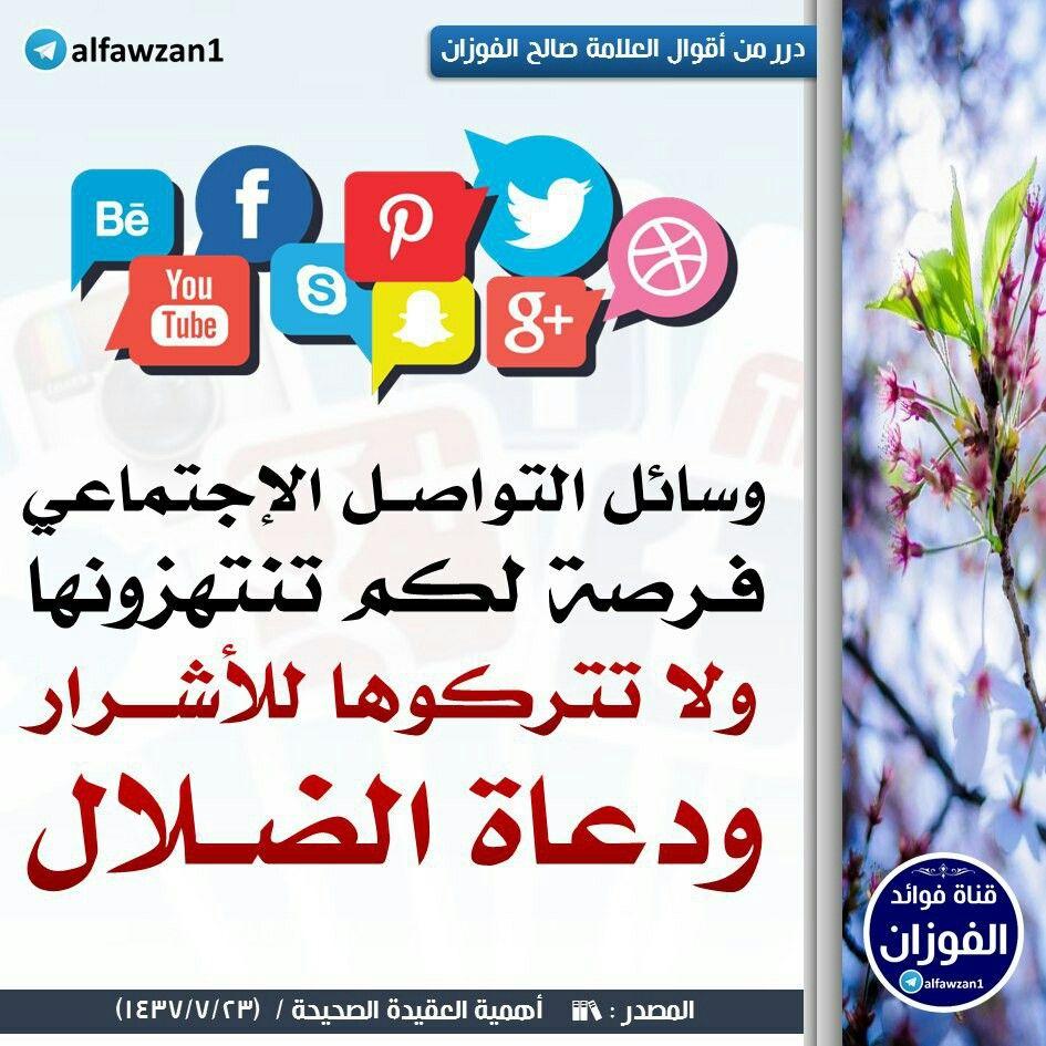 Pin By زهرة الياسمين On مقتطفات إسلامية Asni Tube