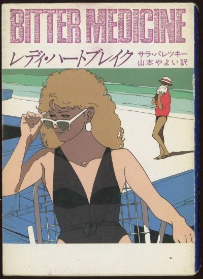 eguchi hisashi, 1987