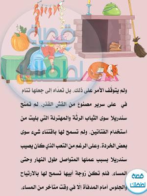 من روائع القصص العالمية قصة سندريلا قصة لطفلك Birthday Birthday Cake Blog