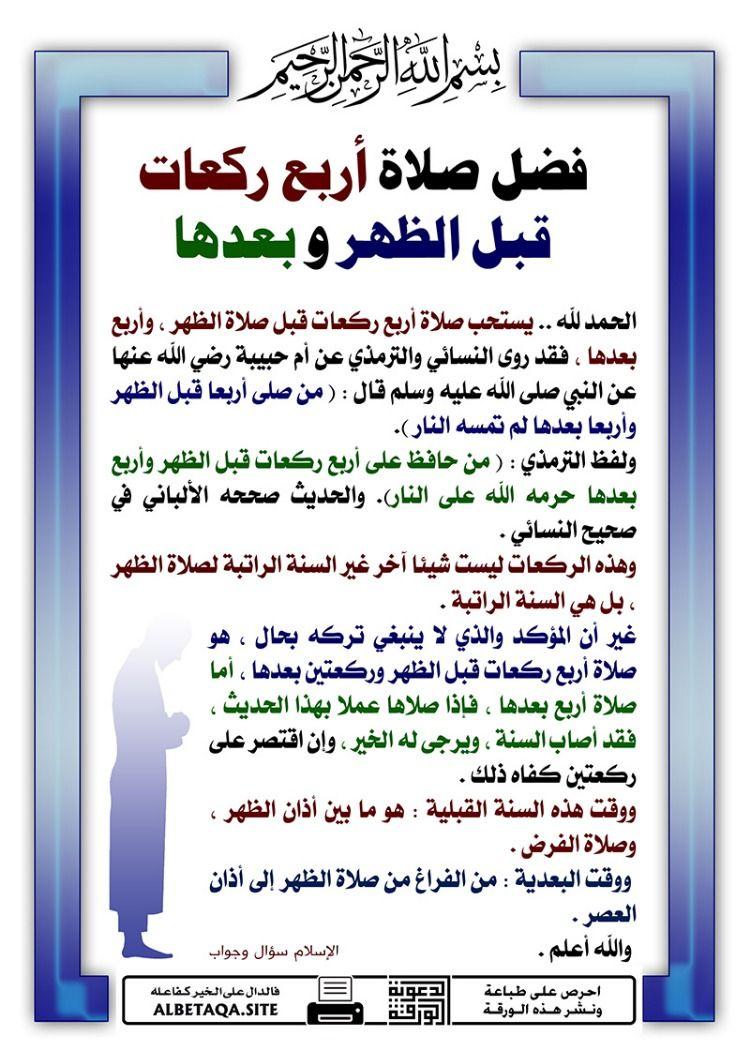 فضل صلاة أربع ركعات قبل الظهر وبعدها الحمد لله يستحب صلاة أربع ركعات قبل صلاة الظهر وأربع بعدها ف Islam Beliefs Islamic Teachings Islamic Quotes Quran