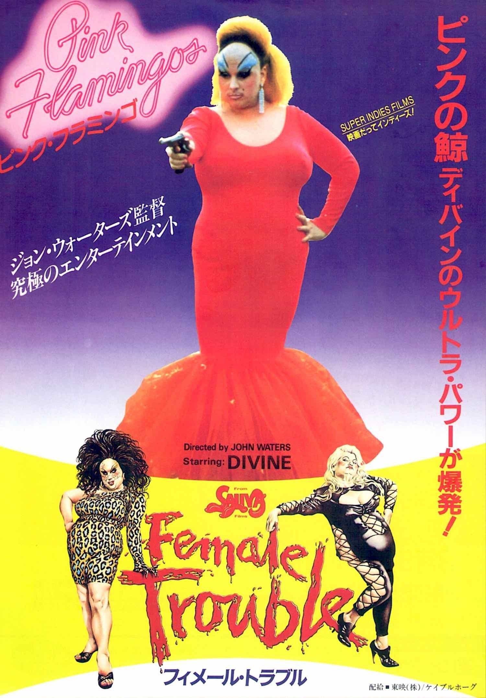 Pink Flamingos John Waters cult movie poster print
