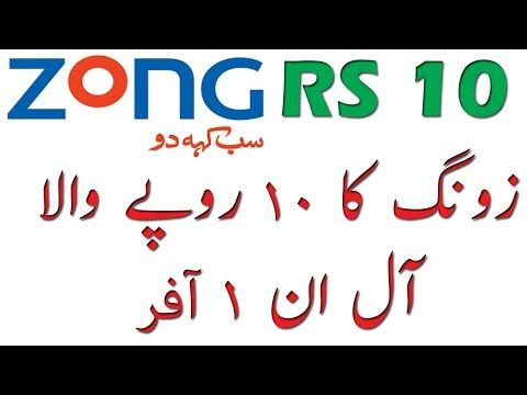 Zong 24 Hours Call And Free Internet And Sms Rs 8 Tax Sms Trending Topics Internet