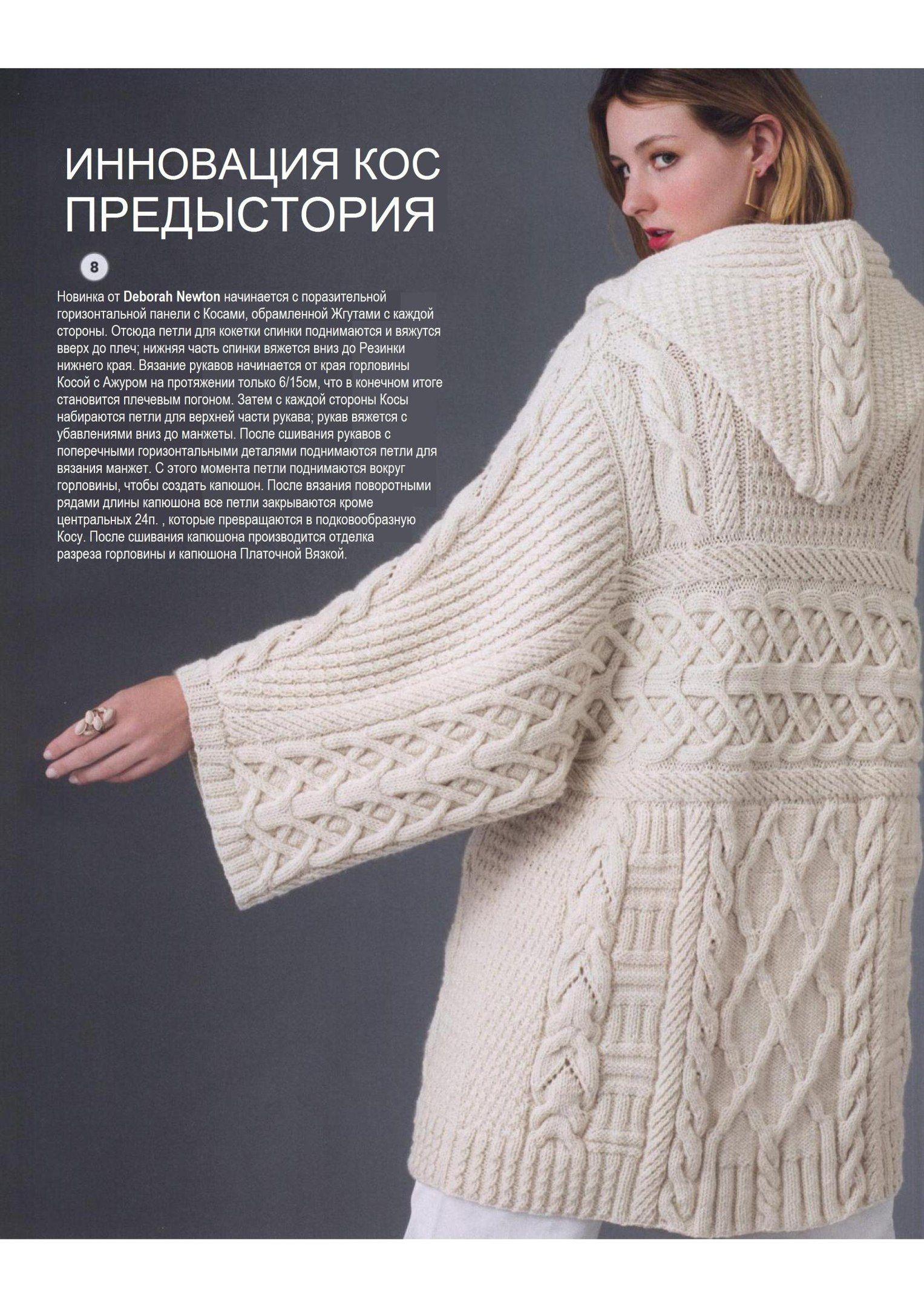 Японские журнала вязание спицами для женщин