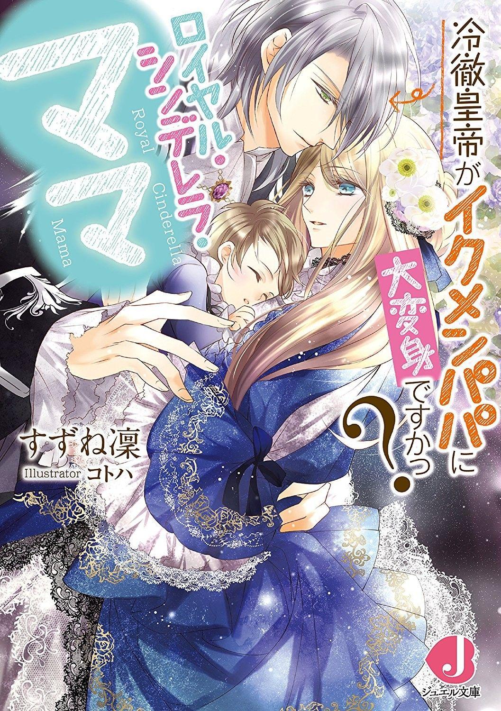 Name: Royal Cinderella Mama | Anime, Manga, etc; | Smut ...