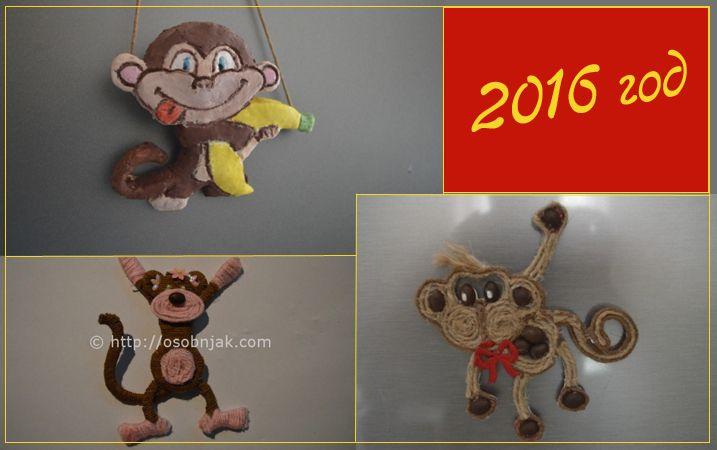 Поделки символ года к новому году 2016 своими руками фото поэтапно