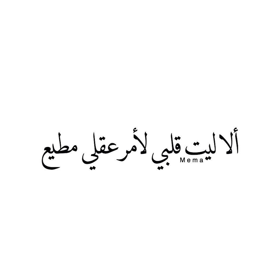 مقتبسات م Words quotes, Mood quotes, Romantic quotes