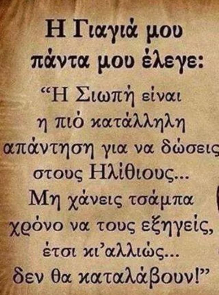 griechische sprüche Pin by ΛΕΚΩ on !!!2 | Pinterest | Zitate, griechische Zitate and  griechische sprüche
