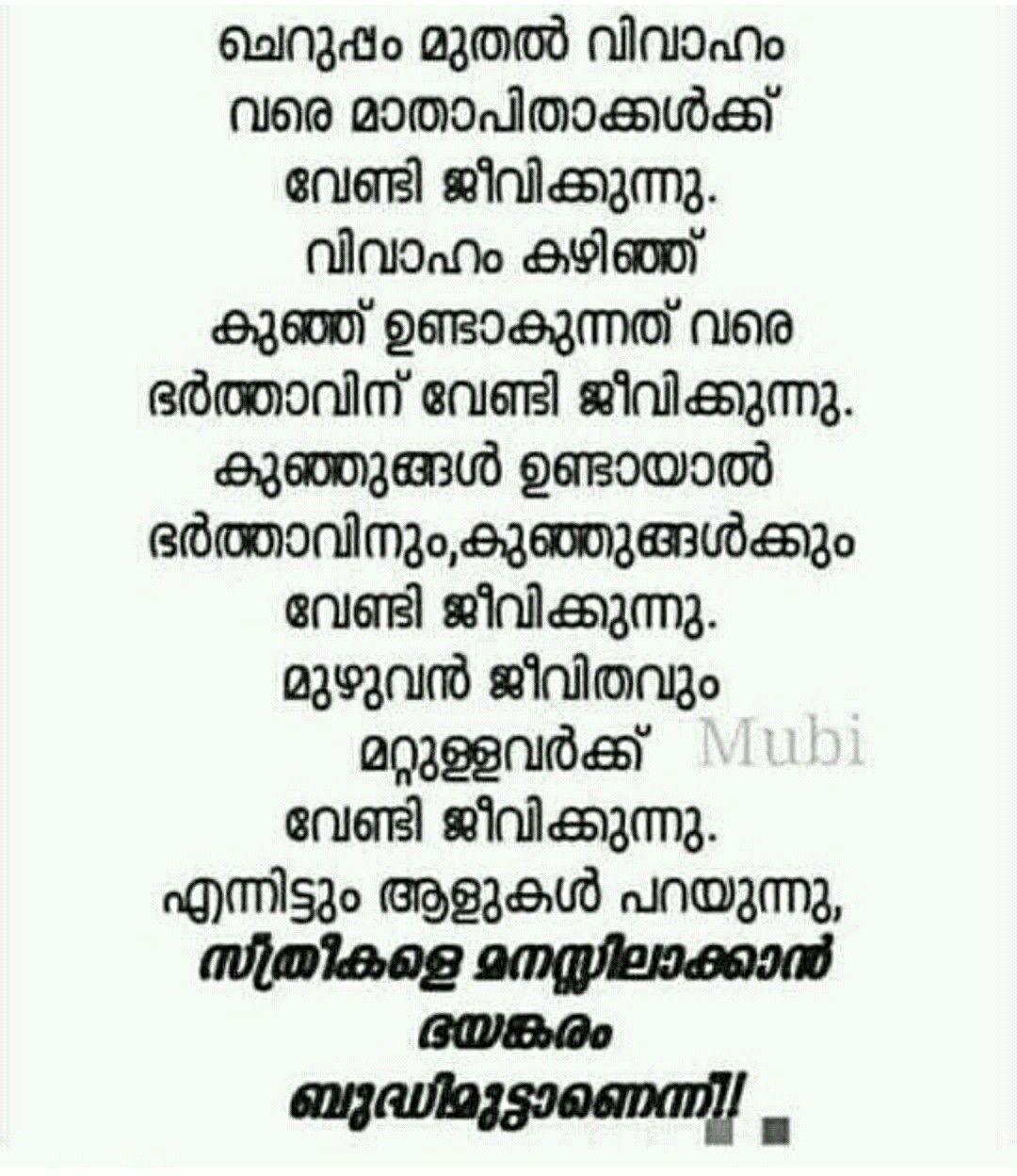 Pin by Sruthy Lakshmi on മലയാളം ചിന്തകൾ Malayalam quotes