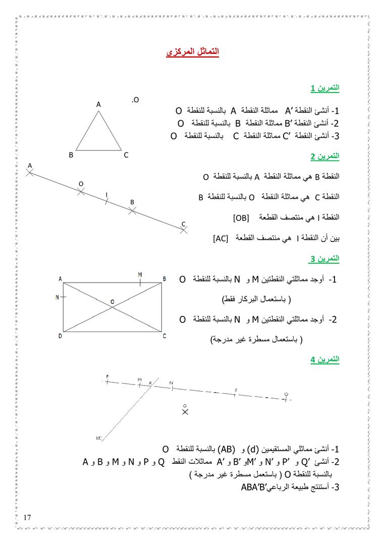 تمارين التماثل المركزي مادة الرياضيات للسنة الاولى اعدادي الدراسة Chart