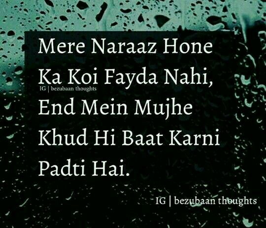 Nobody loves me meaning in hindi