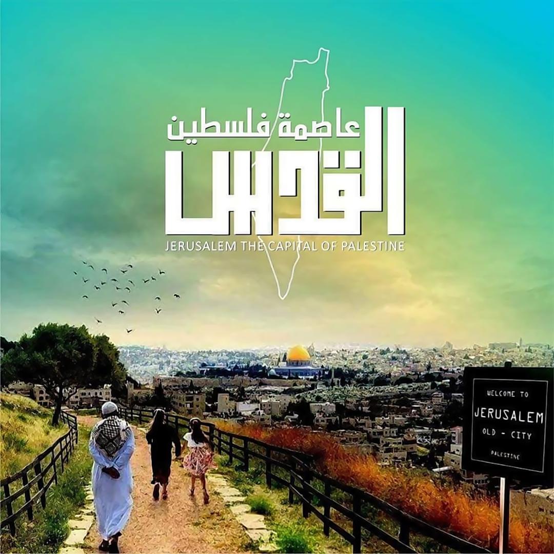 القدس عاصمة فلسطين الأبدية Palestine القدس عاصمة فلسطين Palestine City Poster