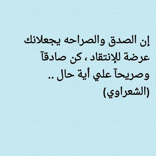 الصدق والصراحه Interesting Quotes Words Of Wisdom Words