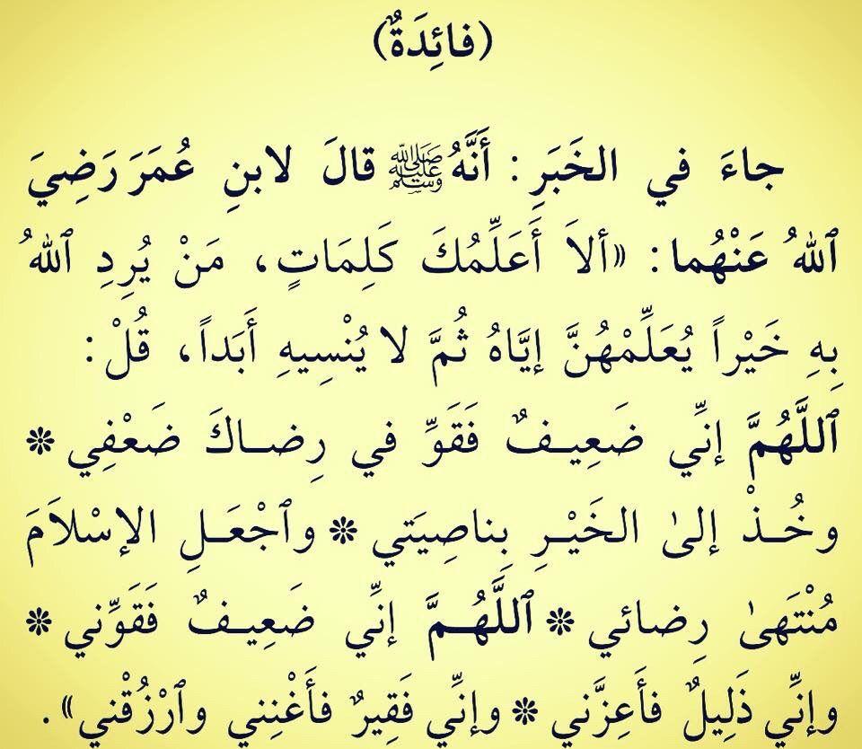 أليس الله بكاف عبده Islamic Quotes Cool Words Islamic Quotes Quran