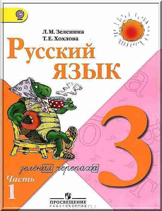 Русский язык 3 класс зеленина хохлова