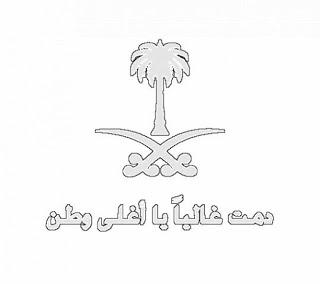 رسومات اطفال سهلة عن اليوم الوطني السعودي Home Decor Decals Artwork Home Decor