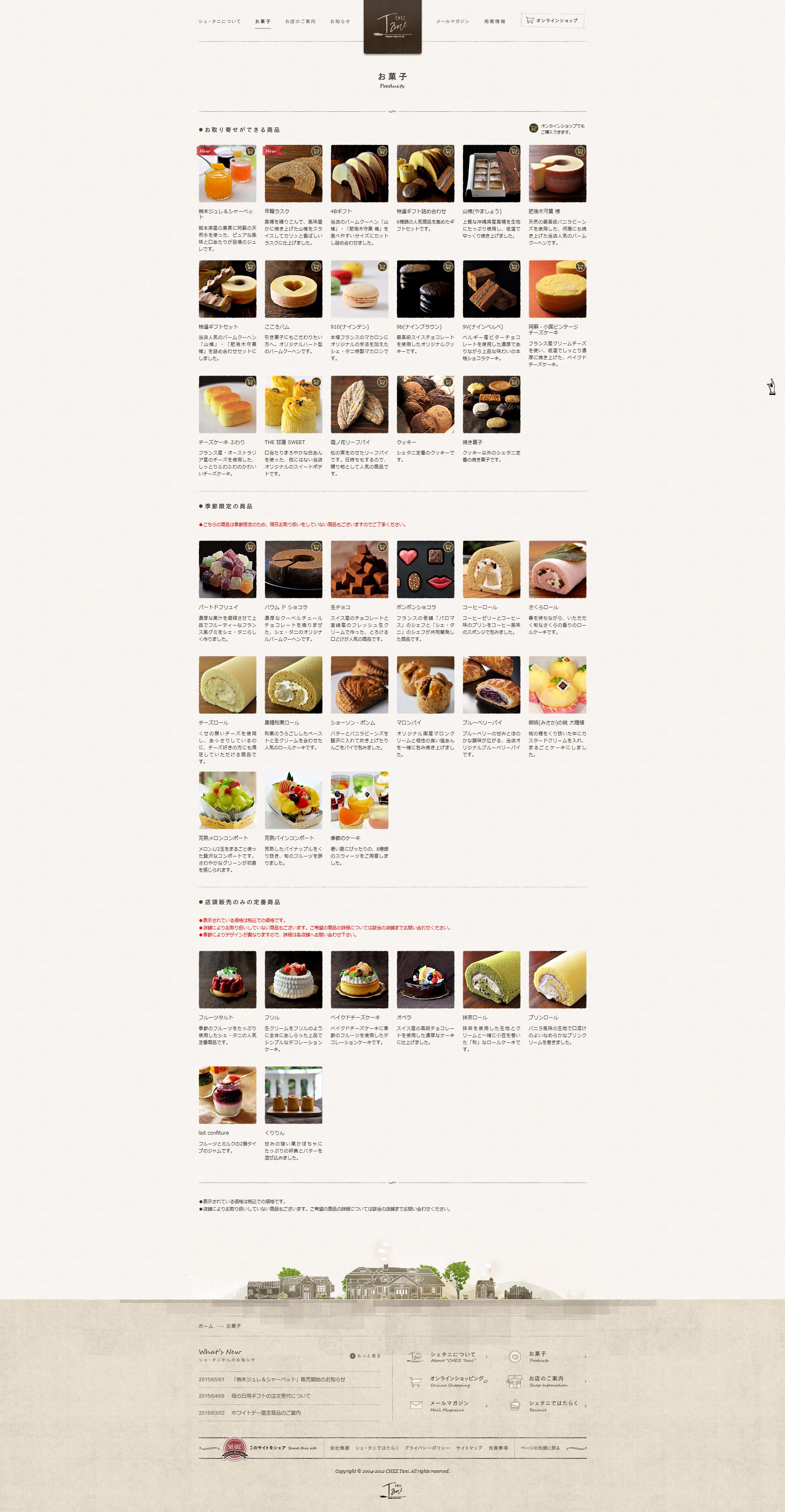 カフェ 茶色 ブラウン フード お菓子 商品紹介 商品一覧