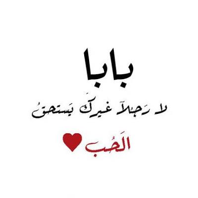 صور عن الاب الحنون اجمل صور عن الاب خلفيات رمزيات عن الاب In 2021 Arabic Calligraphy Image
