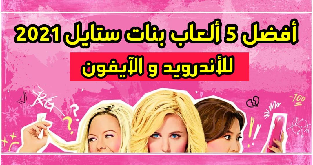 ألعاب بنات ستايل إليك قائمة أفضل 5 العاب تلبيس بنات ومكياج 2021 Movie Posters Movies Poster