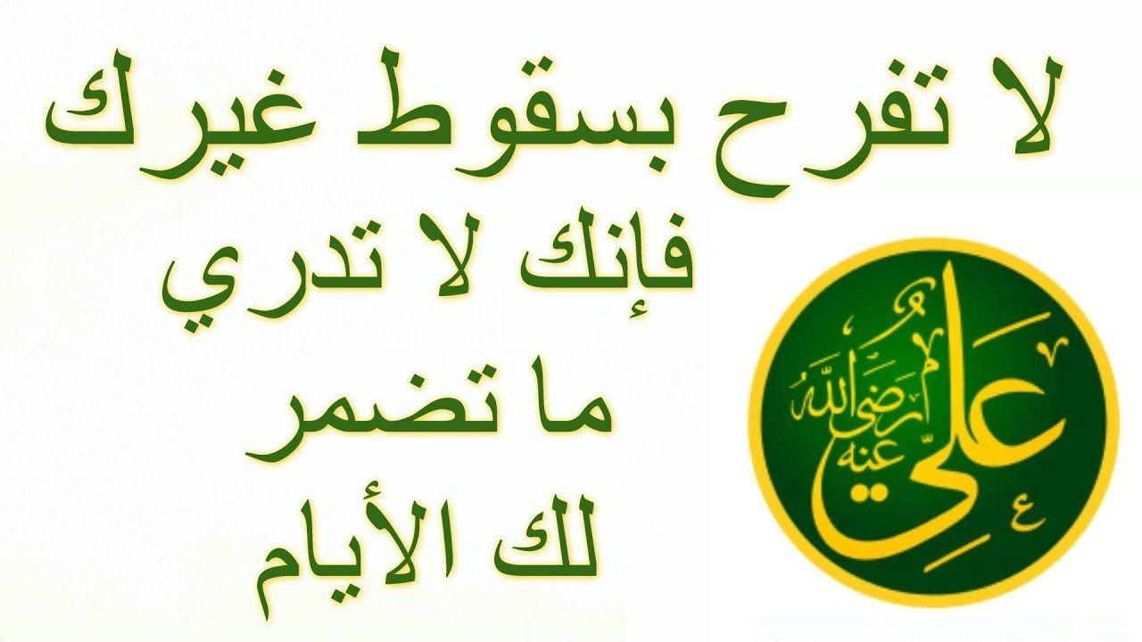 ينبوع الحكمة علي بن ابي طالب موسوعة روائع الأقوال True Quotes Youtube Quotes