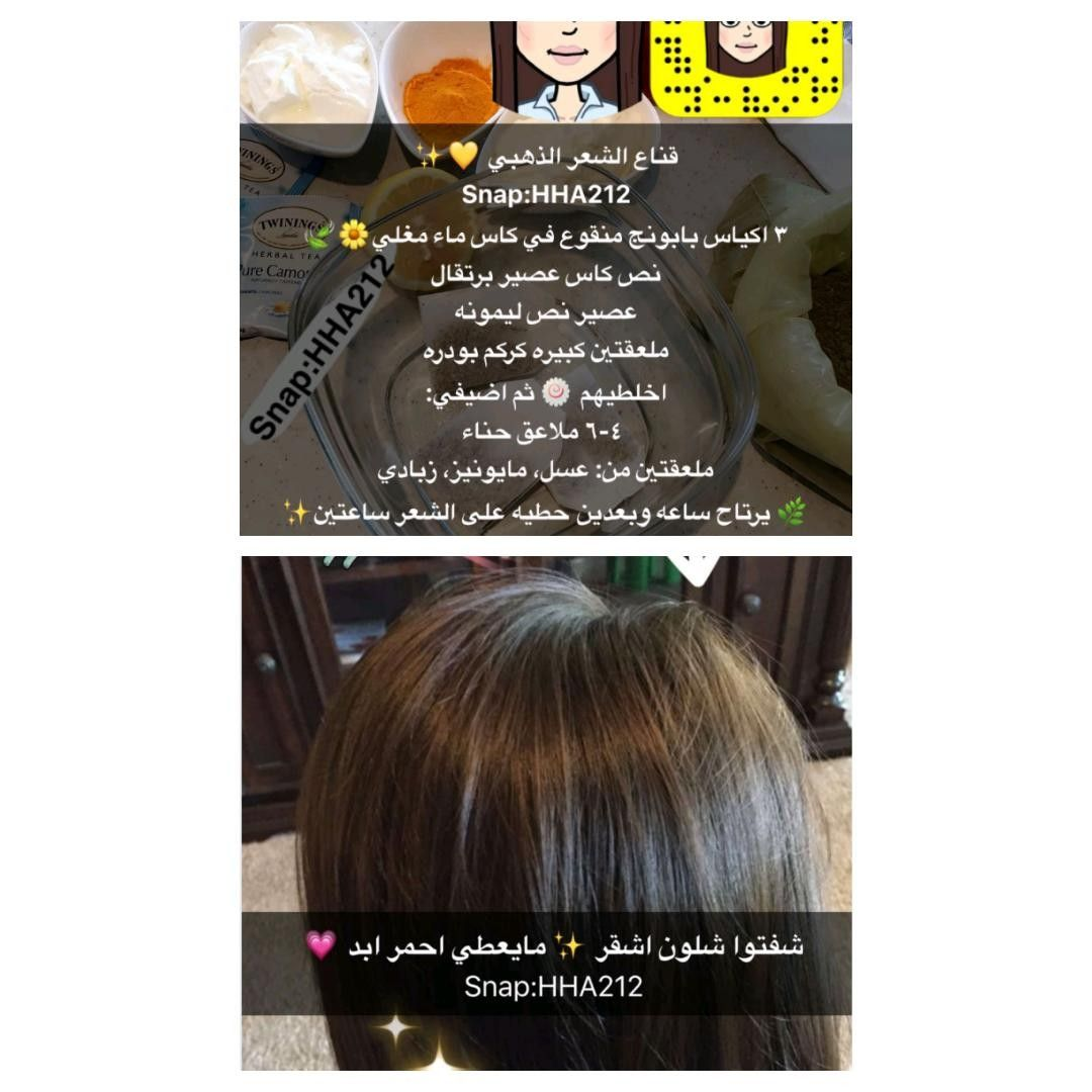 عنايتي بشعري N Hair Care Natural Mask My Hair