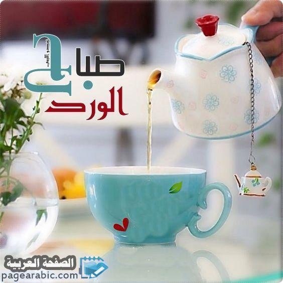 صباح الخير صور اذكار الصباح صباحية | Beautiful morning ...