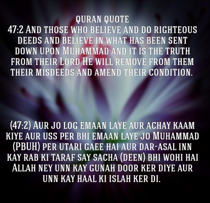quran verses about dating