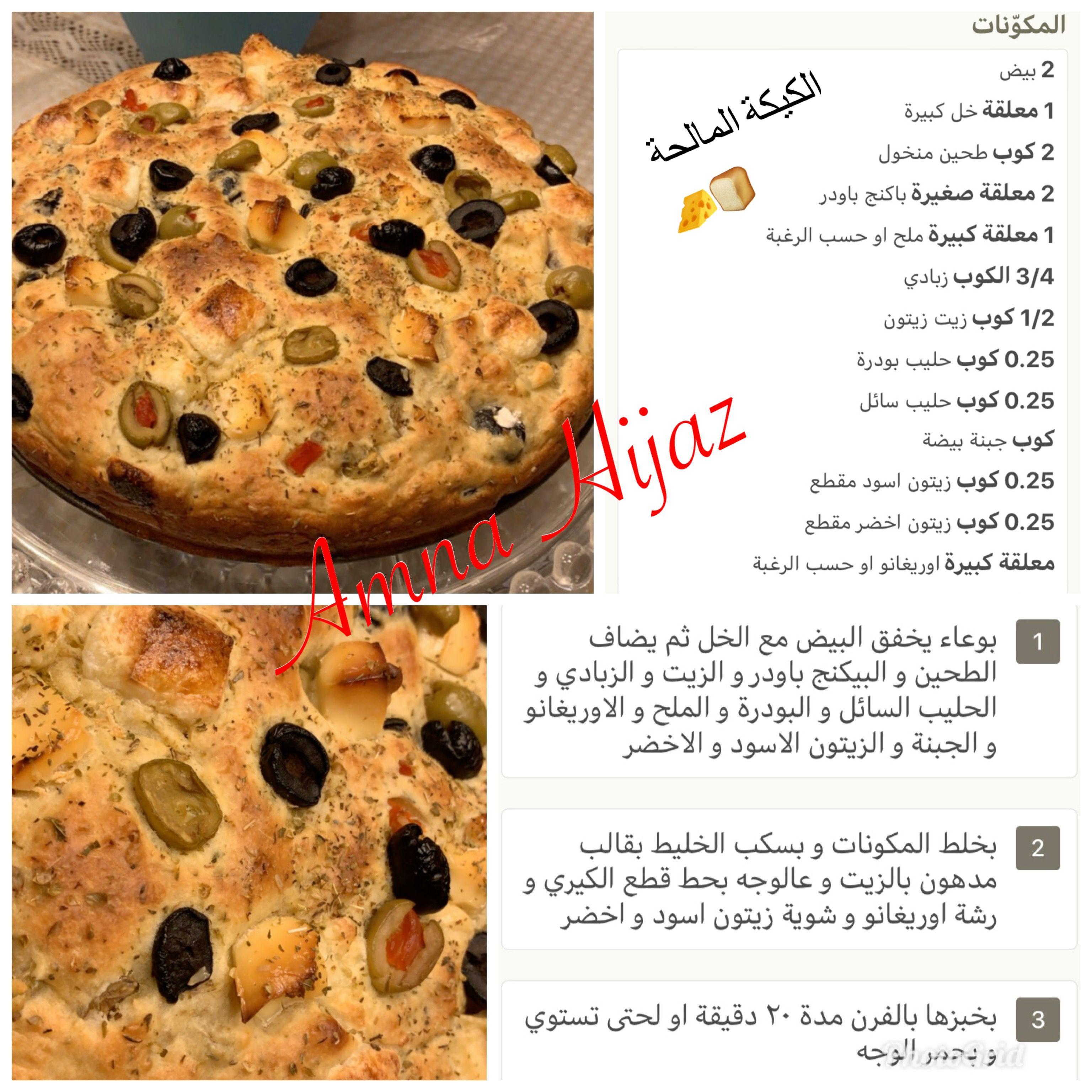 الكيكة المالحة Food Recipes My Recipes