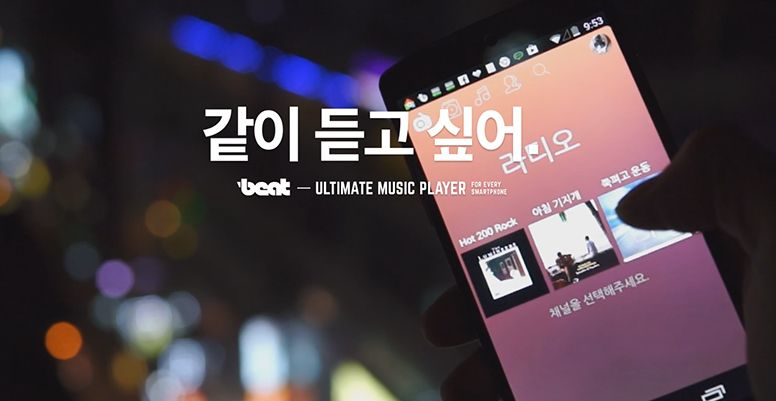 비트: 음악 추천 엔진