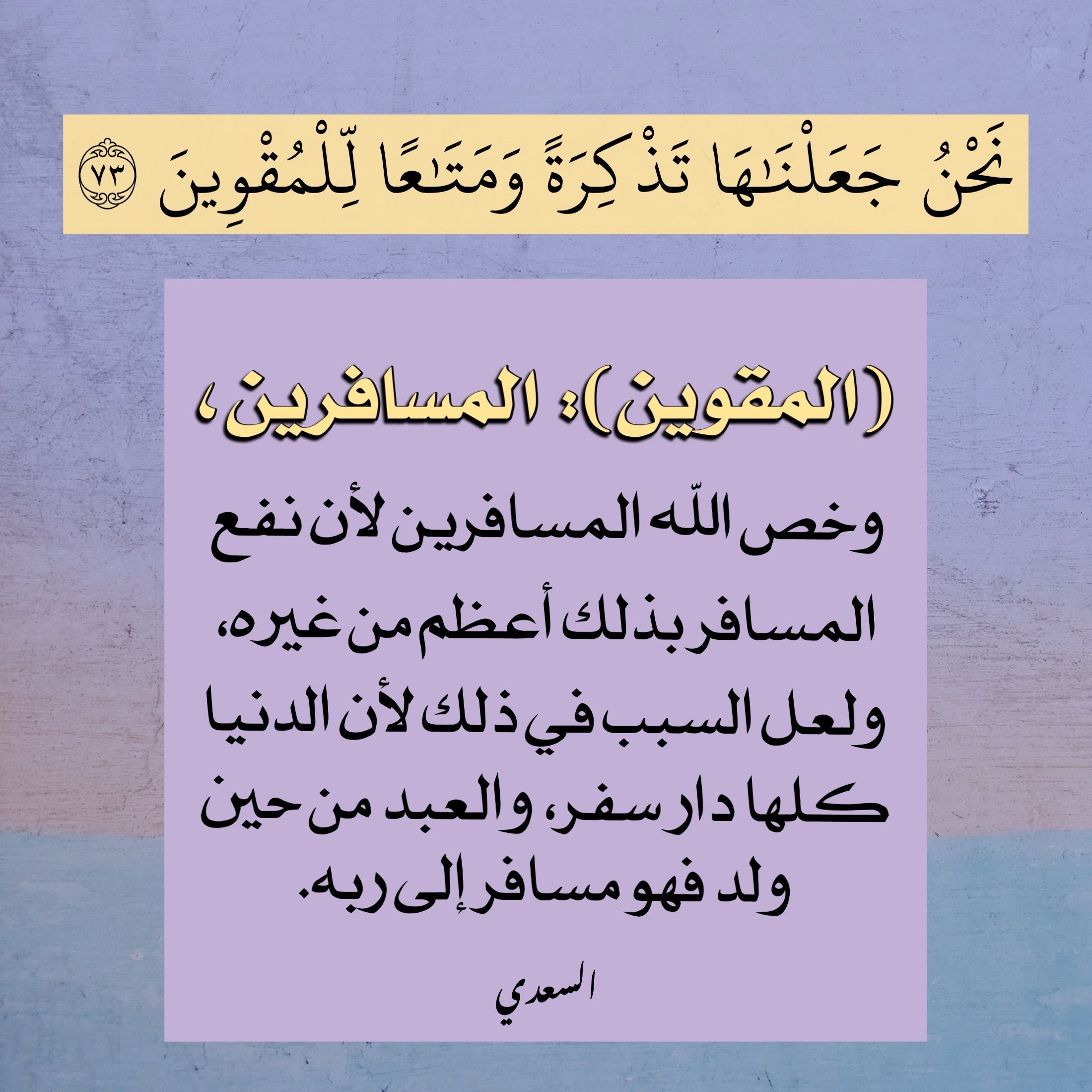 Pin By Nour Nouh On تدبرات Islamic Quotes Wallpaper Wallpaper Quotes Islamic Quotes