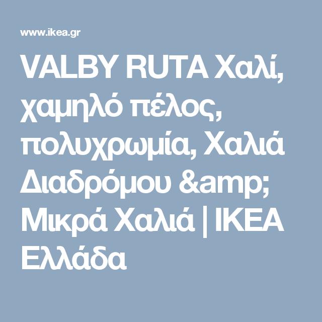 VALBY RUTA Χαλί, χαμηλό πέλος, πολυχρωμία, on