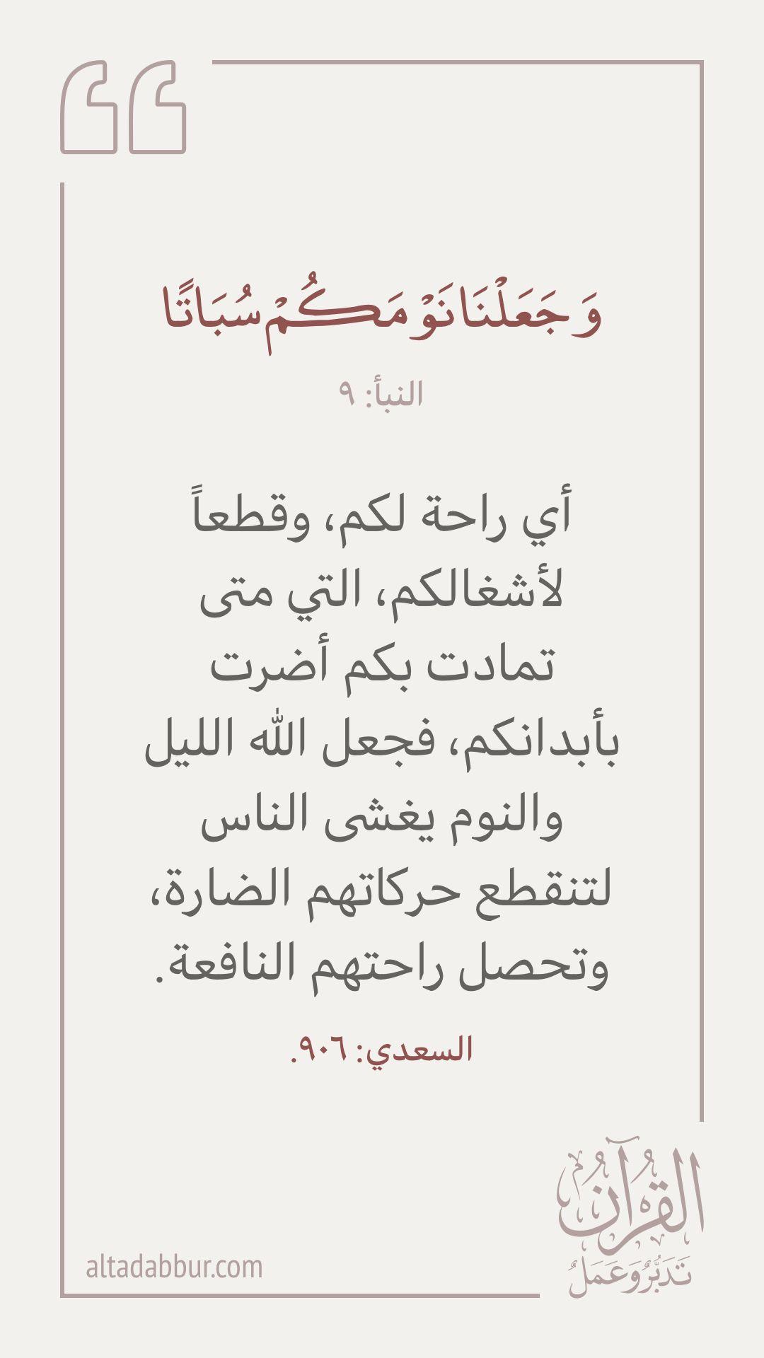 Pin By On قرآن تفسير وتدب ر Quran Verses Beautiful Arabic Words Verses